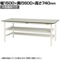 山金工業 ワークテーブル 150シリーズ 固定式 中間棚板付 半面棚板付 SUP-1560TF-WW 幅1500×...