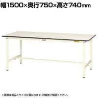 山金工業 ワークテーブル 150シリーズ 固定式 SUP-1575-WW 幅1500×奥行750×高さ740mm