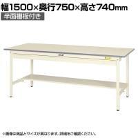 山金工業 ワークテーブル 150シリーズ 固定式 ワイドキャビネット付 半面棚板付 SUP-1575WT-WW 幅...