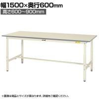 山金工業 ワークテーブル 150シリーズ 高さ調整タイプ SUPA-1560-WW 幅1500×奥行600×高さ6...