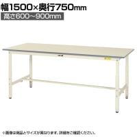 山金工業 ワークテーブル 150シリーズ 高さ調整タイプ SUPA-1575-WW 幅1500×奥行750×高さ6...