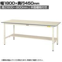 山金工業 ワークテーブル 150シリーズ 高さ調整タイプ 半面棚板付 SUPA-1845T-WW 幅1800×奥行...