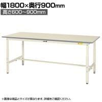 山金工業 ワークテーブル 150シリーズ 高さ調整タイプ SUPA-1890-WW 幅1800×奥行900×高さ6...