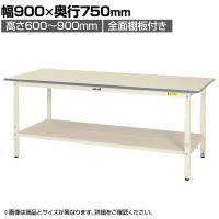 山金工業 ワークテーブル 150シリーズ 高さ調整タイプ 全面棚板付 SUPA-975TT-WW 幅900×奥行7...