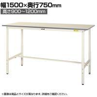 山金工業 ワークテーブル 150シリーズ 高さ調整タイプ SUPAH-1575-WW 幅1500×奥行750×高さ...