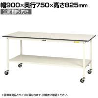 山金工業 ワークテーブル 150シリーズ 移動式 全面棚板付 SUPC-975TT-WW 幅900×奥行750×高...