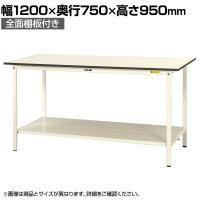 山金工業 ワークテーブル 150シリーズ 固定式 ハイタイプ 全面棚板付 SUPH-1275TT-WW 幅1200...