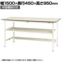山金工業 ワークテーブル 150シリーズ 固定式 ハイタイプ 中間棚板付 半面棚板付 SUPH-1545TF-WW...