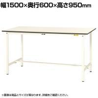 山金工業 ワークテーブル 150シリーズ 固定式 ハイタイプ SUPH-1560-WW 幅1500×奥行600×高...
