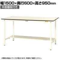 山金工業 ワークテーブル 150シリーズ 固定式 ハイタイプ 半面棚板付 SUPH-1560T-WW 幅1500×...