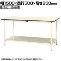 山金工業 ワークテーブル 150シリーズ 固定式 ハイタイプ 全面棚板付 SUPH-1560TT-WW 幅1500...