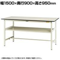 山金工業 ワークテーブル 150シリーズ 固定式 ハイタイプ 中間棚板付 SUPH-1590F-WW 幅1500×...