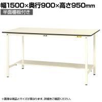 山金工業 ワークテーブル 150シリーズ 固定式 ハイタイプ 半面棚板付 SUPH-1590T-WW 幅1500×...