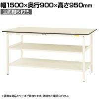 山金工業 ワークテーブル 150シリーズ 固定式 ハイタイプ 中間棚板付 全面棚板付 SUPH-1590TTF-W...
