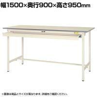 山金工業 ワークテーブル 150シリーズ 固定式 ハイタイプ ワイドキャビネット付 SUPH-1590W-WW 幅...