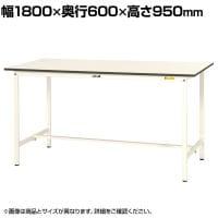 山金工業 ワークテーブル 150シリーズ 固定式 ハイタイプ SUPH-1860-WW 幅1800×奥行600×高...