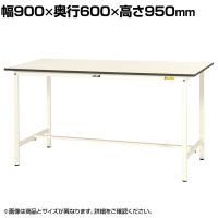 山金工業 ワークテーブル 150シリーズ 固定式 ハイタイプ SUPH-960-WW 幅900×奥行600×高さ9...