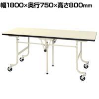 山金工業 ワークテーブル フライトタイプ 移動式 均等耐荷重200kg メラミン天板 天板:アイボリー 脚部:アイ...