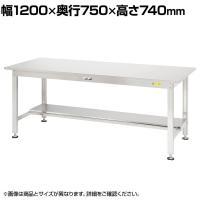 山金工業 ステンレスワークテーブル 非帯磁性 錆に強い SUS304 半面棚板付き SS3-1275T 幅1200...