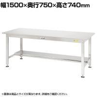山金工業 ステンレスワークテーブル 非帯磁性 錆に強い SUS304 半面棚板付き SS3-1575T 幅1500...