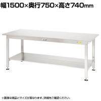 山金工業 ステンレスワークテーブル 非帯磁性 錆に強い SUS304 全面棚板付き SS3-1575TT 幅150...