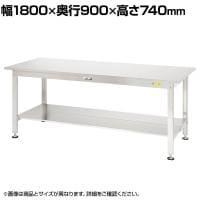 山金工業 ステンレスワークテーブル 非帯磁性 錆に強い SUS304 全面棚板付き SS3-1890TT 幅180...