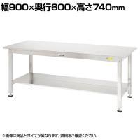 山金工業 ステンレスワークテーブル 非帯磁性 錆に強い SUS304 全面棚板付き SS3-960TT 幅900×...