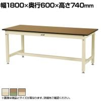 山金工業 ワークテーブル800シリーズ 固定式 メラミン天板 SVM-1860 幅1800×奥行600×高さ740mm