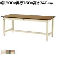 山金工業 ワークテーブル800シリーズ 固定式 メラミン天板 SVM-1875 幅1800×奥行750×高さ740mm