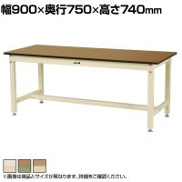 山金工業 ワークテーブル800シリーズ 固定式 メラミン天板 SVM-975 幅900×奥行750×高さ740mm