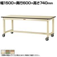 山金工業 ワークテーブル800シリーズ 移動式 全体均等耐荷重320kg メラミン天板 SVMC-1560 幅15...