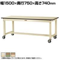 山金工業 ワークテーブル800シリーズ 移動式 全体均等耐荷重320kg メラミン天板 SVMC-1575 幅15...
