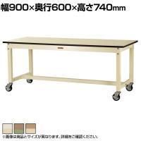 山金工業 ワークテーブル800シリーズ 移動式 全体均等耐荷重320kg メラミン天板 SVMC-960 幅900...
