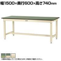 山金工業 ワークテーブル800シリーズ 固定式 塩ビシート天板 SVR-1560 幅1500×奥行600×高さ740mm