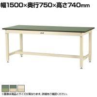 山金工業 ワークテーブル800シリーズ 固定式 塩ビシート天板 SVR-1575 幅1500×奥行750×高さ740mm