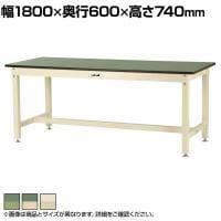 山金工業 ワークテーブル800シリーズ 固定式 塩ビシート天板 SVR-1860 幅1800×奥行600×高さ740mm