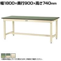 山金工業 ワークテーブル800シリーズ 固定式 塩ビシート天板 SVR-1890 幅1800×奥行900×高さ740mm