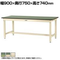 山金工業 ワークテーブル800シリーズ 固定式 塩ビシート天板 SVR-975 幅900×奥行750×高さ740mm