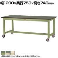 山金工業 ワークテーブル800シリーズ 移動式 全体均等耐荷重320kg 塩ビシート天板 SVRC-1275 幅1...