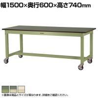 山金工業 ワークテーブル800シリーズ 移動式 全体均等耐荷重320kg 塩ビシート天板 SVRC-1560 幅1...