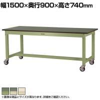 山金工業 ワークテーブル800シリーズ 移動式 全体均等耐荷重320kg 塩ビシート天板 SVRC-1590 幅1...