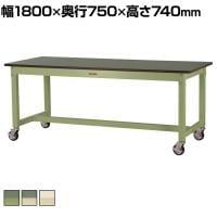 山金工業 ワークテーブル800シリーズ 移動式 全体均等耐荷重320kg 塩ビシート天板 SVRC-1875 幅1...