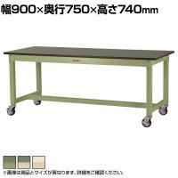 山金工業 ワークテーブル800シリーズ 移動式 全体均等耐荷重320kg 塩ビシート天板 SVRC-975 幅90...