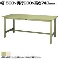 山金工業 ワークテーブル300シリーズ 固定式 スチール天板 SWS-1590 幅1500×奥行900×高さ740mm