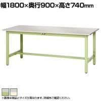 山金工業 ワークテーブル ステンレス天板 固定式 SWS3-1890 幅1800×奥行900×高さ740mm