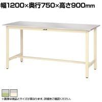 山金工業 ワークテーブル ステンレス天板 固定式 SWS3H-1275 幅1200×奥行750×高さ900mm