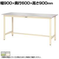 山金工業 ワークテーブル ステンレス天板 固定式 SWS3H-960 幅900×奥行600×高さ900mm