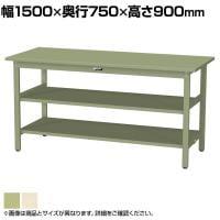 山金工業 ワークテーブル300シリーズ 固定式 中間棚付き スチール天板 SWSH-1575TTS2 幅1500×...