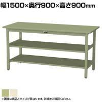 山金工業 ワークテーブル300シリーズ 固定式 中間棚付き スチール天板 SWSH-1590TTS2 幅1500×...