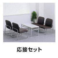 応接セット テーブル&イス5点セット/YK-DK-2000
